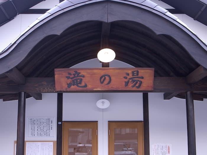 小野川温泉の滝の湯