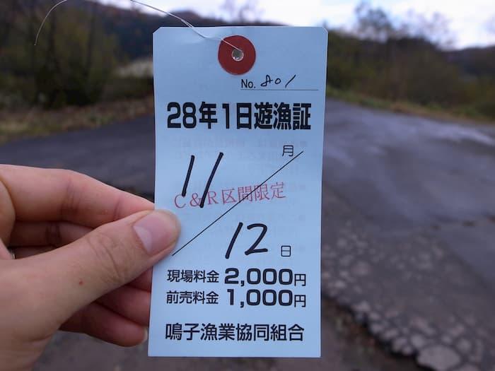 荒雄川の日釣り券