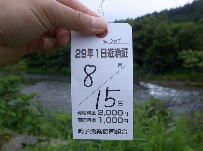 鳴子漁業協同組合の前売り遊漁券