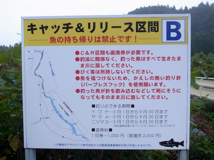 B区間の案内板