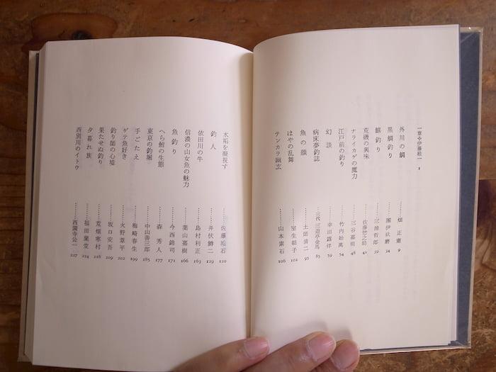 日本の名随筆4『釣』の目次