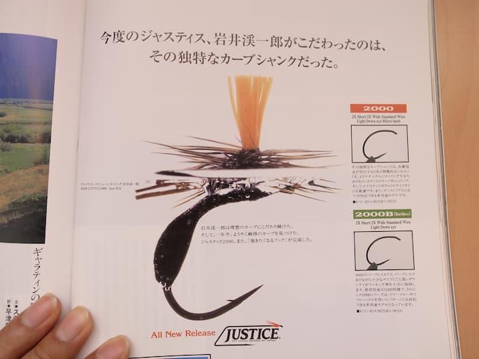 岩井渓一郎さんのアントパラシュート