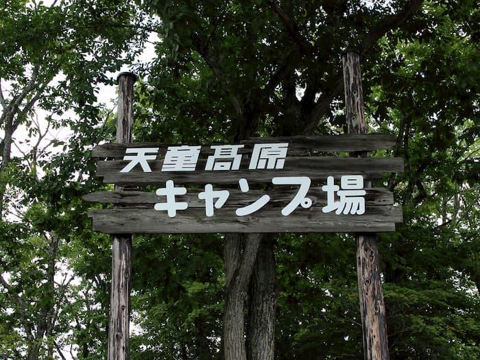 天候高原キャンプ場の看板