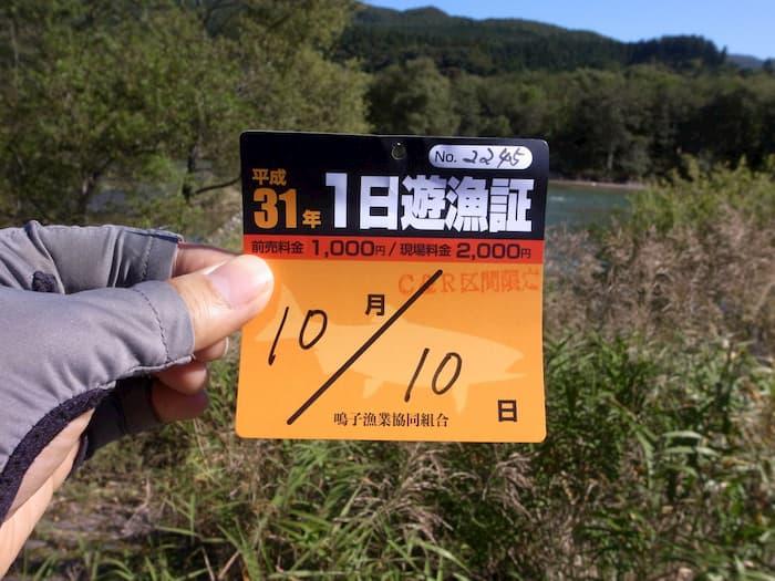 荒雄川漁協の遊漁証