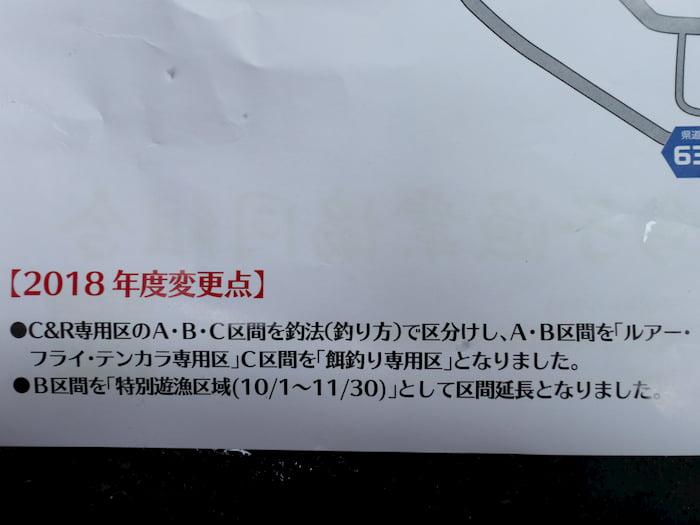 荒雄川漁協のチラシ