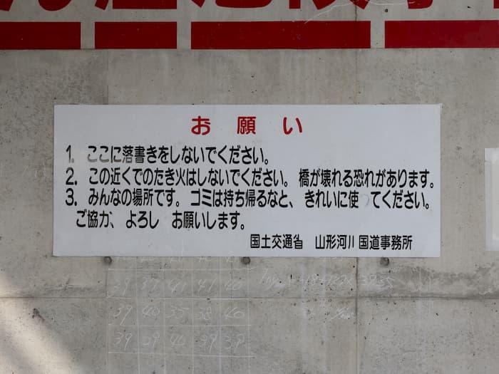 最上川中山緑地の注意書き