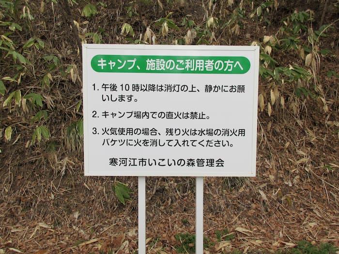 寒河江市いこいの森キャンプ場の注意書き