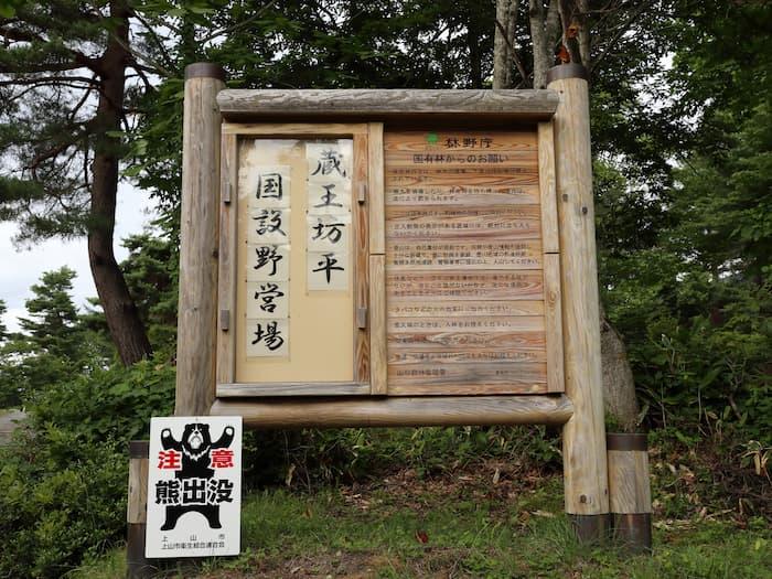 蔵王坊平国設野営場の看板