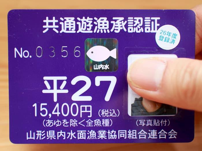 山形県共通遊漁承認証