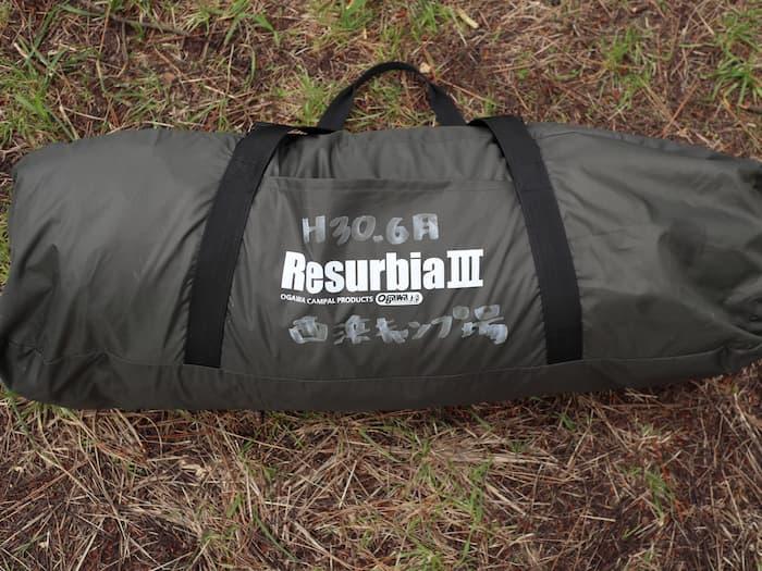 リサービア3の収納バッグ
